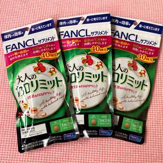 FANCL - ファンケル 大人のカロリミット 40日分 3袋