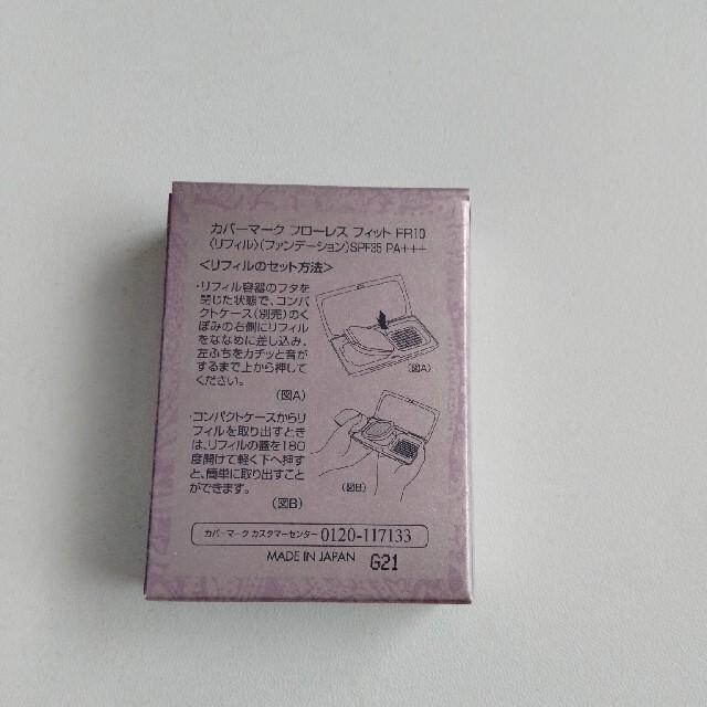 COVERMARK(カバーマーク)のカバーマークフローレスフィット FR20 リフィル コスメ/美容のベースメイク/化粧品(ファンデーション)の商品写真