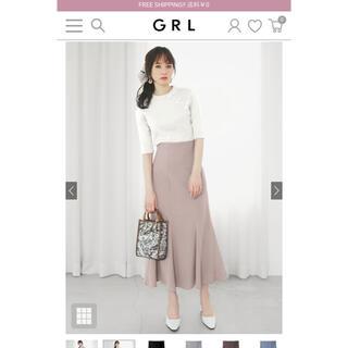 GRL - マーメイドスカート  GRL  グレイル