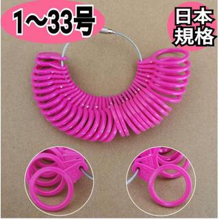 リングゲージ 1〜33号 指サイズ 指輪計測 サイズゲージ ピンク ホワイト 紫