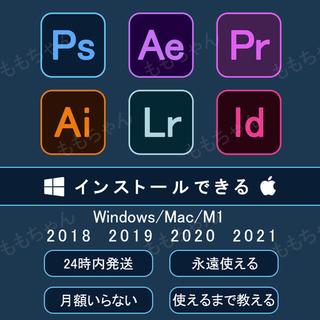 Adobe ソフト 6個パック
