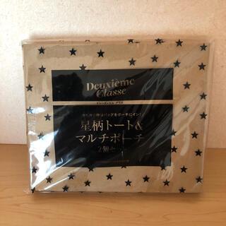 DEUXIEME CLASSE - ドゥーズィエムクラス星柄トート&マルチポーチ