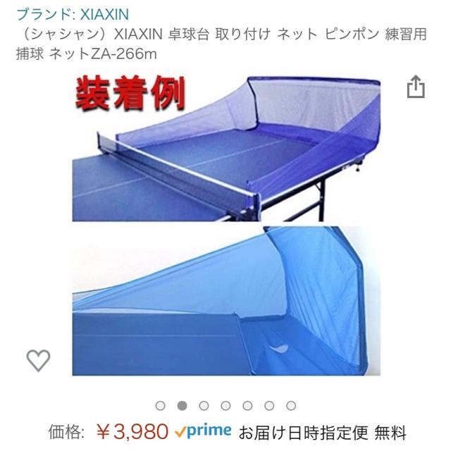 卓球マシン ジャンク スポーツ/アウトドアのスポーツ/アウトドア その他(卓球)の商品写真