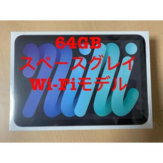 Apple - 新品未開封 ipad mini6 第6世代 64GB Wi-Fi スペースグレイ