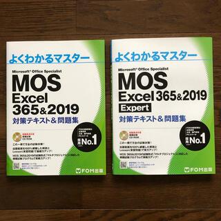 フジツウ(富士通)のMOS Excel 365&2019 対策テキスト&問題集 Expert(コンピュータ/IT)