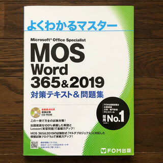フジツウ(富士通)のMicrosoft Office Specialist Word 365&201(コンピュータ/IT)