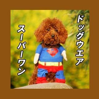 買ってお得!かわいい♥ドッグウエア 犬服 スーパーワン