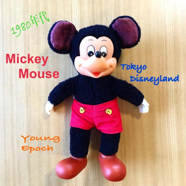 Disney(ディズニー)の♡レトロ♡アンティーク♡ミッキー♡東京ディズニーランド♡ヤングエポック♡1980 エンタメ/ホビーのおもちゃ/ぬいぐるみ(ぬいぐるみ)の商品写真