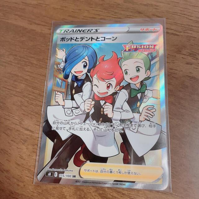 ポケモン(ポケモン)のポケモンカード フュージョンアーツ ポッドとデントとコーンSR エンタメ/ホビーのアニメグッズ(カード)の商品写真