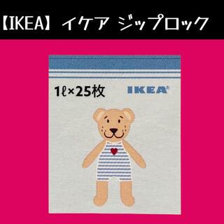 IKEA - 25枚【IKEA】イケア ジップロック フリーザーバッグ