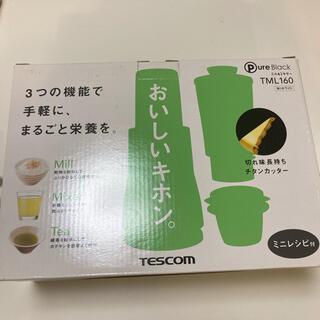 テスコム(TESCOM)のテスコム ミキサー TML160(ジューサー/ミキサー)