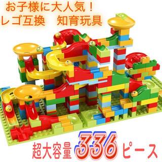 モンテッソーリ レゴ 互換 ボールコースター 336ピース 知育玩具