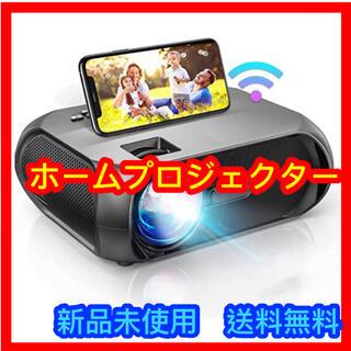 【新品】ホームプロジェクター ホームシアター 6000lm Wi-Fi接続(プロジェクター)