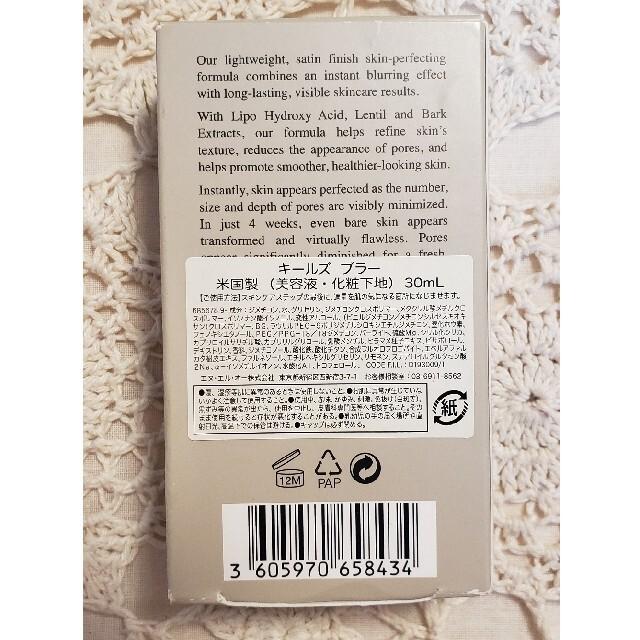 Kiehl's(キールズ)のキールズ ブラー コスメ/美容のベースメイク/化粧品(化粧下地)の商品写真
