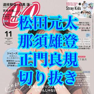 ジャニーズJr. - CanCam (キャンキャン) 2021年 11月号(Jr.切り抜き)