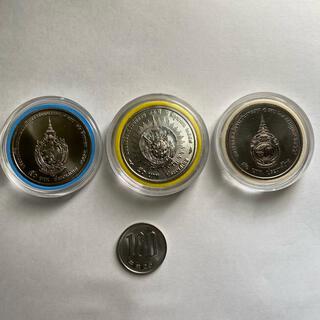 タイ王国 50パーツ特別記念硬貨 3枚セット(貨幣)