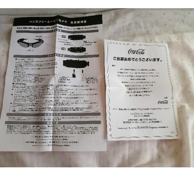 コカ・コーラ(コカコーラ)のハンズフリームービーカメラ サングラス エンタメ/ホビーのコレクション(ノベルティグッズ)の商品写真