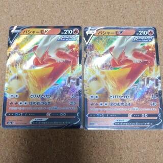 ポケモン(ポケモン)のポケモンカード バシャーモV RR 2枚セット(シングルカード)