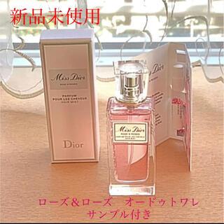 クリスチャンディオール(Christian Dior)の数量限定品⭐︎ミス ディオール ローズ&ローズ ヘアミスト 30ml(ヘアウォーター/ヘアミスト)