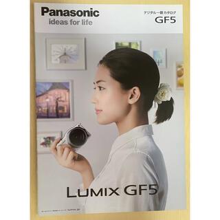 パナソニック(Panasonic)の※ 綾瀬はるか デジタルカメラ カタログ 2012年 4月(女性タレント)