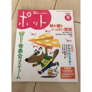 保育雑誌ポット 9月号(専門誌)