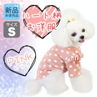 ペット服 ピンク S ワンちゃんの洋服 ハート柄 シャツ ドッグウェア