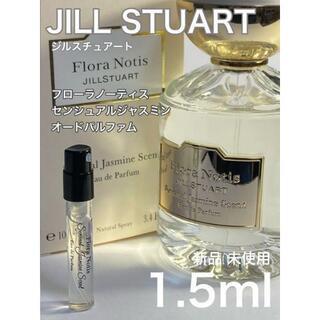 JILLSTUART - [j-Fs]ジルスチュアートフローラノーティス センシュアルジャスミン1.5ml