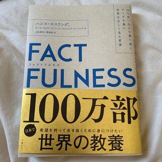 ニッケイビーピー(日経BP)のFACT FULNESSファクトフルネス(ビジネス/経済)