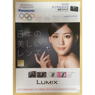 パナソニック(Panasonic)の綾瀬はるか デジタルカメラ カタログ 2012年 5・6月(女性タレント)