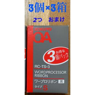 コクヨ(コクヨ)のワープロ インク リボン コクヨ RC-TS-3 黒 ブラック 値下げ(オフィス用品一般)