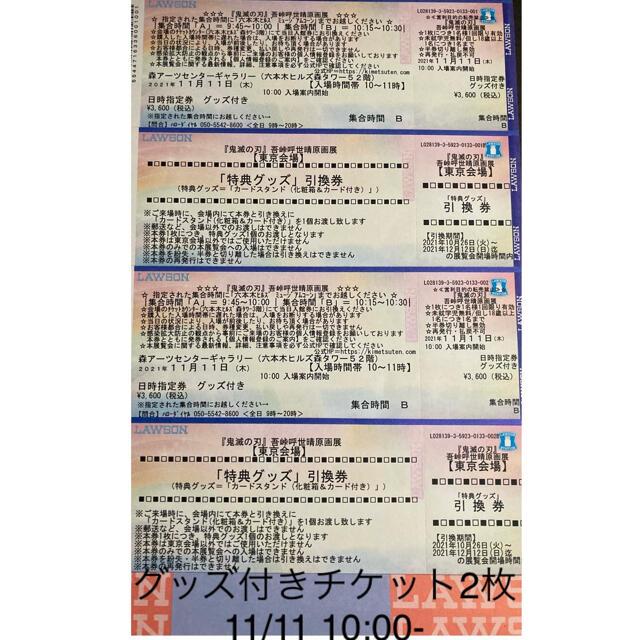 鬼滅の刃 吾峠呼世晴原画展 グッズ付きチケット チケットのイベント(声優/アニメ)の商品写真
