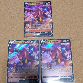 ポケモン(ポケモン)のポケモンカード ボルケニオンV RR 3枚セット(シングルカード)