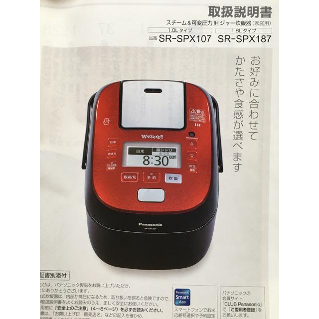 Panasonic(パナソニック)のパナソニック 炊飯器 1升 可変圧力IH式 Wおどり炊き ホワイト スマホ/家電/カメラの調理家電(炊飯器)の商品写真