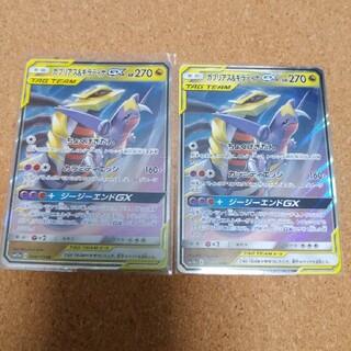 ポケモンカード ガブリアス&ギラティナGX RR 2枚セット(シングルカード)