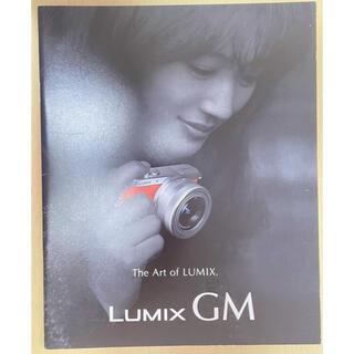 パナソニック(Panasonic)の☆ 綾瀬はるか デジタルカメラ カタログ LUMIX GM(女性タレント)