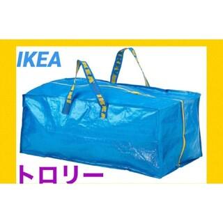 IKEA - IKEA フラクタ トロリー エコバッグ トロリー用バッグ フラクタ XL 1枚