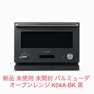 BALMUDA - ★新品未開封★バルミューダ オーブンレンジ K04A-BK 黒