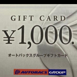 THE NORTH FACE - オートバックス 20000円分
