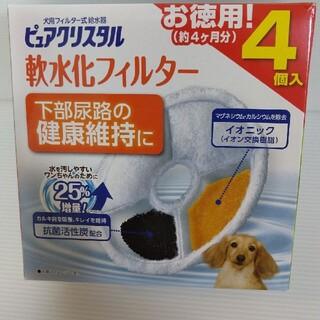 ピュアクリスタル犬用    軟水化フィルター  4個入り