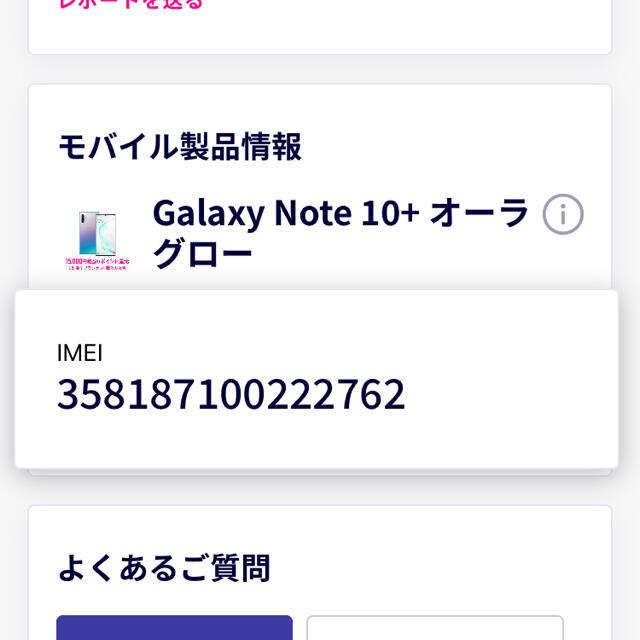 Galaxy(ギャラクシー)のGALAXYnote10+オーラグロー スマホ/家電/カメラのスマートフォン/携帯電話(スマートフォン本体)の商品写真