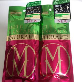 フローフシ(FLOWFUSHI)の2本 フローフシ モテマスカラ NATURAL 2 FLOWFUSHI 新品(マスカラ)