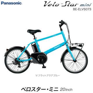 Panasonic - ベロスターミニ BE-ELVS073 パナソニック 20インチ 電動自転車