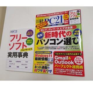 日経 PC 21 (ピーシーニジュウイチ) 2021年 11月号(専門誌)