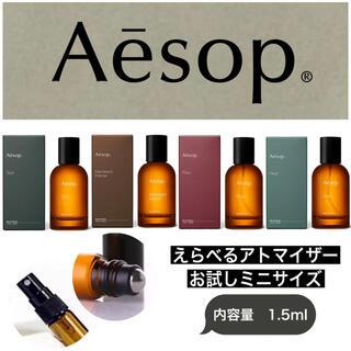 Aesop - Aesop イソップ 香水 ローズ タシット ヒュイル マラケッシュ インテンス
