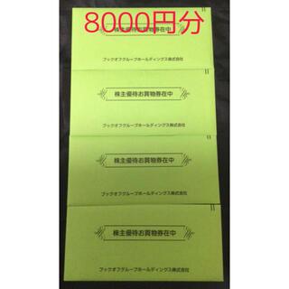 ブックオフ 株主優待券 8,000円分