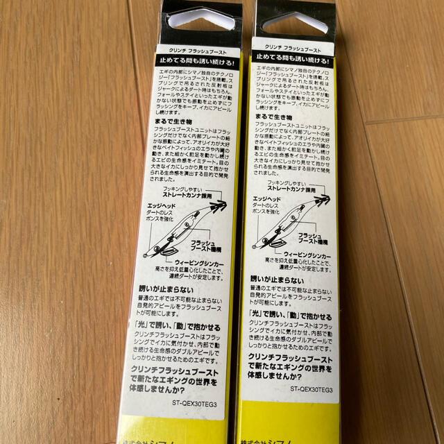 SHIMANO(シマノ)のフラッシュブースト スポーツ/アウトドアのフィッシング(ルアー用品)の商品写真