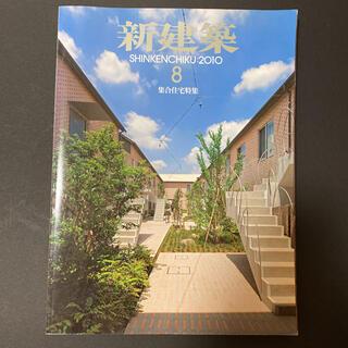 新建築 2020年 08月号(専門誌)