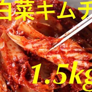 韓国 白菜キムチ1.5kg(漬物)