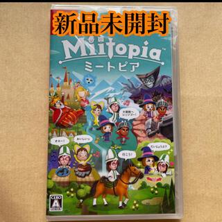 Nintendo Switch - 新品未開封 Miitopia Switch ミートピア 任天堂 ソフト