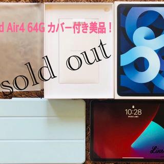 Apple - 【美品】Apple iPad Air 4 Wi-Fi(2022.4/21保証付)